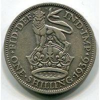ВЕЛИКОБРИТАНИЯ - ШИЛЛИНГ 1936
