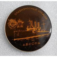 Значок. Орденоносный крейсер Аврора #0111