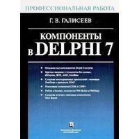 Компоненты в Delhi 7 Г.В.Галисеев
