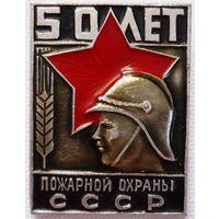 Значок 50 лет пожарной охраны СССР