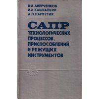 САПР технологических процессов, приспособлений и режущих инструментов. Аверченков В.И.