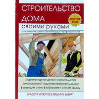 Строительство дома своими руками (уценка)