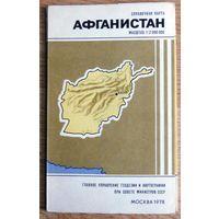 Большая карта Афганистан