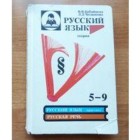 РУССКИЙ ЯЗЫК. 5-9 класс. Теория