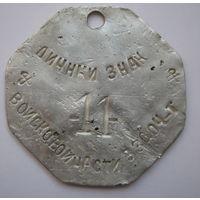 Личный знак Красной/Советской Армии/ РАСПРОДАЖА коллекции./ в/ч 33004-Т / 11.