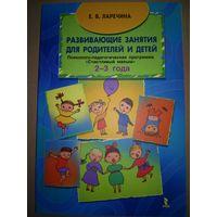 """Елена Ларечина: Развивающие занятия для родителей и детей. Программа """"Счастливый малыш"""" для детей 2-3 года"""