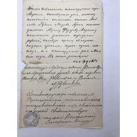 Иудаика Долговая расписка 1915 г. Ружаны.