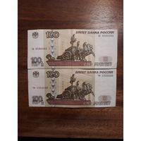 100 Рублей 1997 Без Модификации