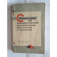 Справочник по элементарной математике. Механике и физике 1971 г. Издание одиннадцатое.