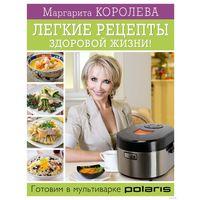 Легкие рецепты здоровой жизни! Готовим в мультиварке Polaris. Маргарита Королева. Королевский рацион 2014