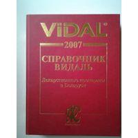 Справочник Видаль 2007. Лекарственные препараты в Беларуси.