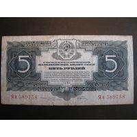 5 рублей 1934 года, с подписью.