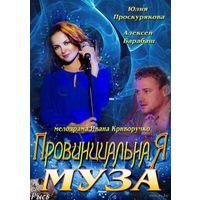 Провинциальная муза (2013) Все 4 серии