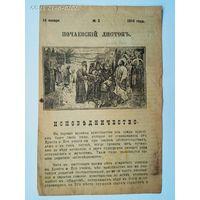 Почаевский листок:  1. Иером. Алексий. Исповедничество. 2.Что нужно знать о католической вере. 1914г. Цена за 2 листка!