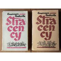 """Eugeniusz Paukszta """"Stracency"""" (на польскай мове)"""