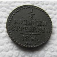 1/2 копейка 1840 ЕМ.С 1р без МЦ.