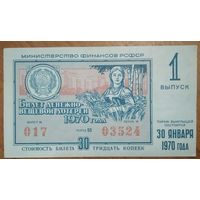 Лотерейный билет. Денежно-вещевая лотерея РСФСР. 1970 г.