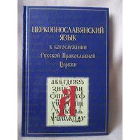 Церковнославянский язык в богослужении Русской Православной Церкви