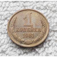 1 копейка 1981 года СССР #14