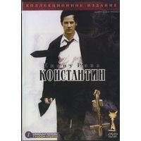 Константин, DVD9 (есть варианты рассрочки)