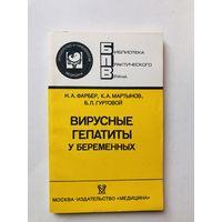 Вирусные гепатиты у беременных Серия: Библиотека практического врача
