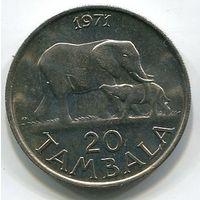 (B3) МАЛАВИ - 20 ТАМБАЛА 1971 UNC