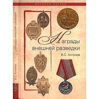 Антонов - Награды внешней разведки - на CD