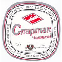 Этикетка Спартак чемпион (Лида) С46