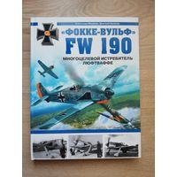 """""""Фокке-Вульф"""" FW 190. Многоцелевой истребитель Люфтваффе"""