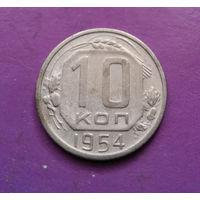 10 копеек 1954 года СССР #06
