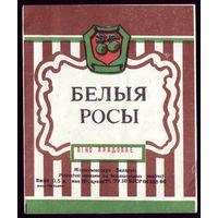 Этикетка Вино Белые росы Рогачёв
