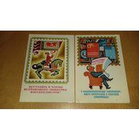 """Календарики 1974 """"Вступайте в члены Всесоюзного общества Филателистов!"""" 2 шт. одним лотом"""