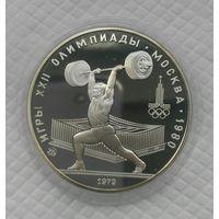 5 рублей 1979 г Олимпиада Штанга серебро Пруф
