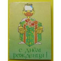 С Днём Рождения! Чистая. 1989 года. Минская.