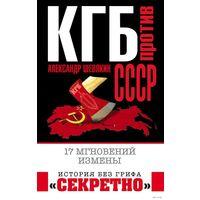 Шевякин. КГБ против СССР. 17 мгновений измены