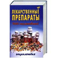 Энциклопедия. Лекарственные препараты (7000 наименований)