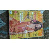 Cosmopolitan  (июнь 2006)