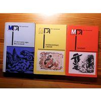 3 книги из серии Мир приключений