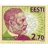 Эстония 1995 г  100 лет от дня смерти Луи Пастера