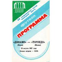 Динамо Минск - Торпедо Москва 20.08.1987г.