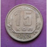 15 копеек 1956 года СССР #05
