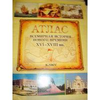 Атлас. Всемирная история Нового Времени. 16-18 вв. 7 кл.