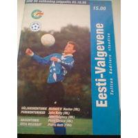 05.10.1996--Эстония--Беларусь-отб.матч
