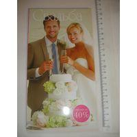 Каталог журнал Свадьба