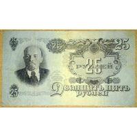 25 рублей 1947г. 16 лент серия рв