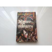 """Роберт Хайнлайн. """"Библиотека зарубежной фантастики в 10 томах"""". Том 3."""