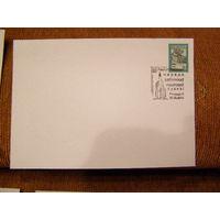 2000 Беларусь СГ III-е Республиканское совещание работников почтовой связи. (Речица-3)
