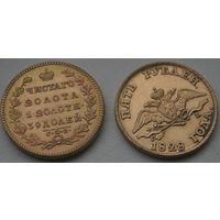 5 рублей 1828 копия