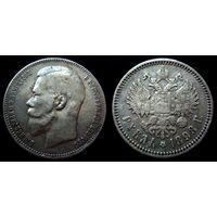 Рубль 1898 АГ коллекционное состояние