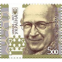 Лауреат Нобелевской премии. Роалд Хоффманн Украина 2017 ** (ЛУ)